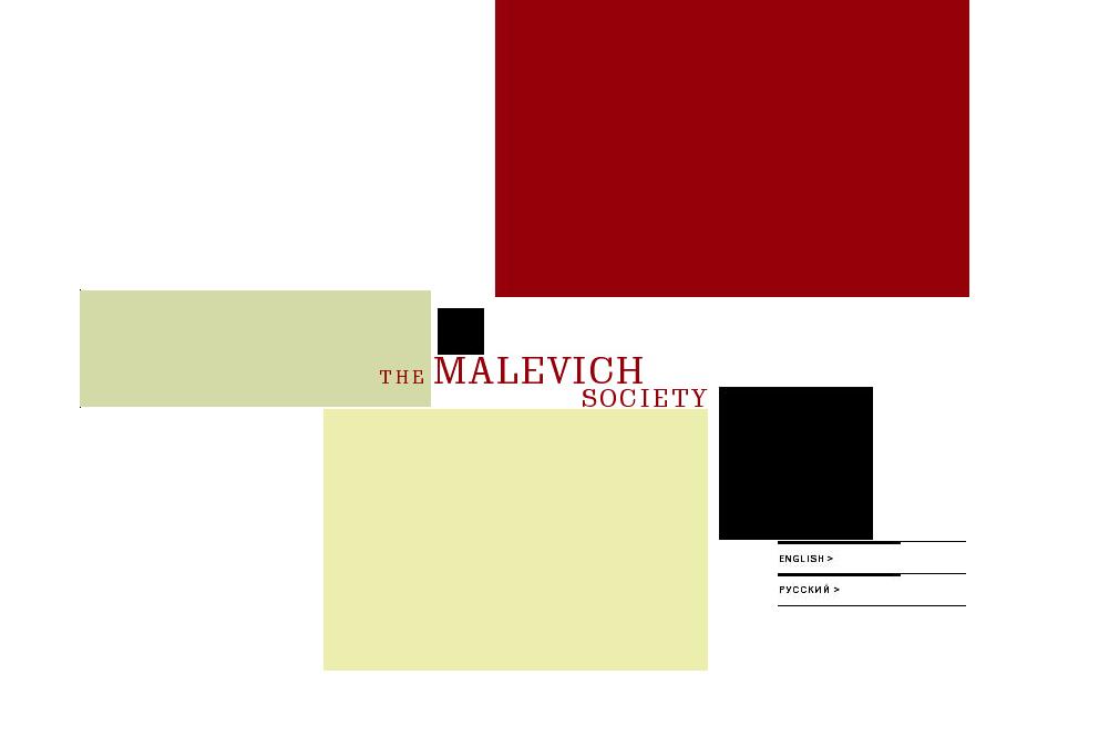 Malevich Society Grants 2014